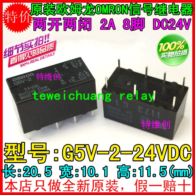 (10PCS) New original signal relay G5V-2-24VDC 8 feet / 2A / 24V / 4078 two open two close